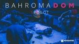 Bahroma - Дом - Робот (Audio)