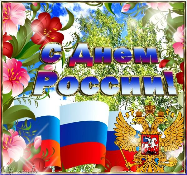 Открытки к дню независимости и россии