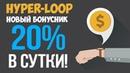 HYPER-LOO - НОВЫЙ Payeer БОНУСНИК 1000 РУБ В ДЕНЬ НИЧЕГО НЕ ДЕЛАЯ