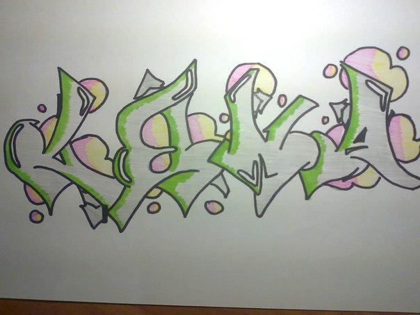 Граффити нарисована с именем лена