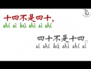 Китайская скороговорка 四是四 4 это 4