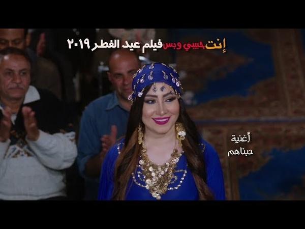 أغنية حبناهم بوسى / فيلم انت حبيبى وبس /- فيل