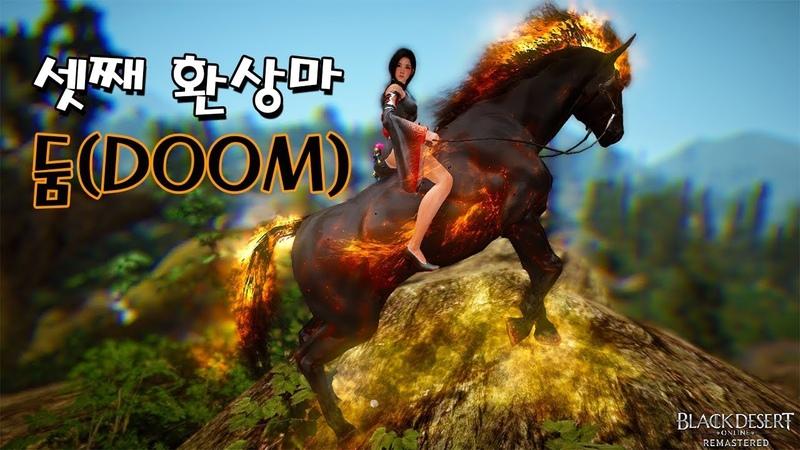 검은사막(BDO) 테섭 환상마 둠 맛보기(DREAM HORSE DOOM)