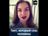 Лилия из Новосибирска за сутки помогла бездомному земляку найти жилье и работу