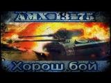 AMX 13 75 - Французский полет ноджиба.
