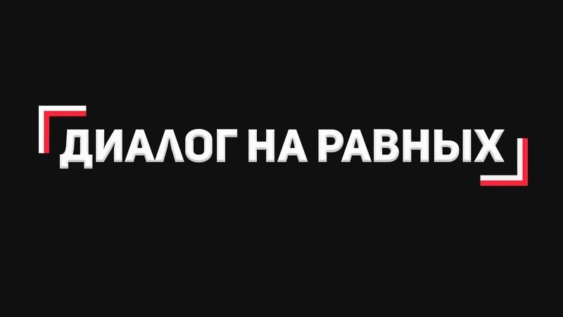 Диалог на равных с Сергеем Харьковским