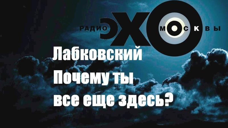 Почему не уходишь если в семье все плохо Михаил Лабковский Эхо Москвы Звук