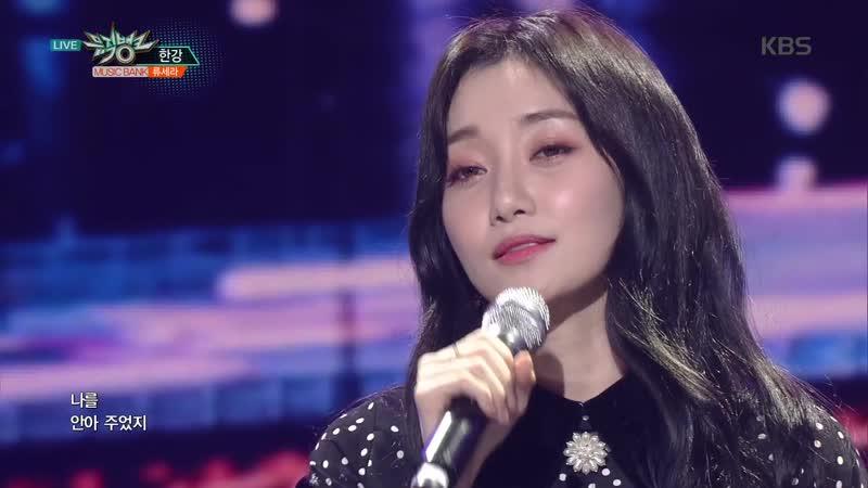 VK | 181214 Nine Muses 류세라 (Ryu Sera) - 한강(han river) - 뮤직뱅크 Music Bank