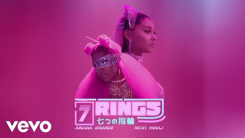 Ariana Grande 7 rings feat Nicki Minaj MASHUP