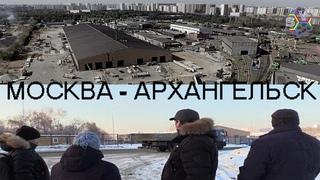 Вонять по всей России за наши деньги! Московский мусор едет в Архангельск!