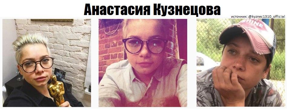 Настя Кузнецова Депутат из шоу Пацанки 2 сезон Пятница фото, видео, инстаграм