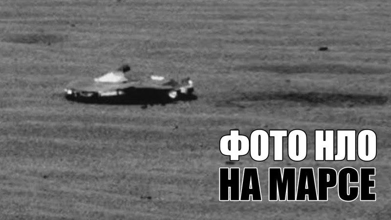 ФОТО НЛО НА МАРСЕ удалило НАСА [ИНОПЛАНЕТЯНЕ ПРИШЕЛЬЦЫ НА МАРСЕ] (Марсиане) Новости НЛО / ШОК и УЖАС