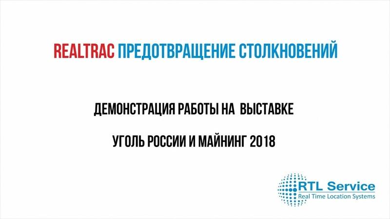 RealTrac Предотвращение столкновений - Демонстрация на выставке Уголь России и майнинг 2018