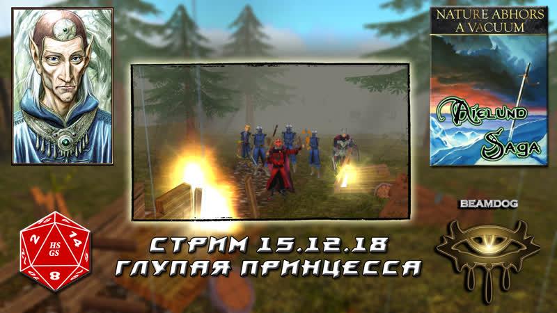The Aielund Saga Act 1 Neverwinter Nights Enhanced Edition Стрим 15 12 18