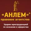 """Правовое агентство """"АНЛЕМ"""""""