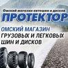 Шины и Диски в Омске - Протектор55