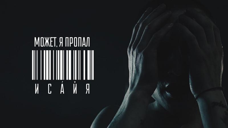 ИСАЙЯ - МОЖЕТ, Я ПРОПАЛ (Премьера клипа 2017)