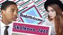 InstaНовости • Christian Sands, Azekel, Jukebox trio на Skolkovo Jazz Science 2017 — о2тв InstaНовости