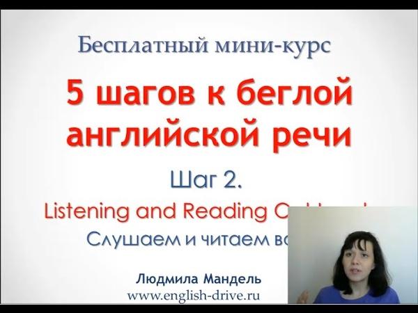 5 шагов к беглой английской речи. Шаг 2. Listening and Reading Out Loud