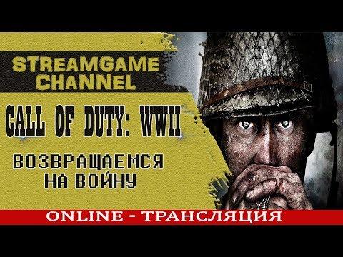 💀Call of Duty: WWII - Возвращение на войну💀 Условия РОЗЫГРЫША в описании
