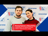 Леонид Руденко и Маша Вебер поделились историей успеха своего творческого союза