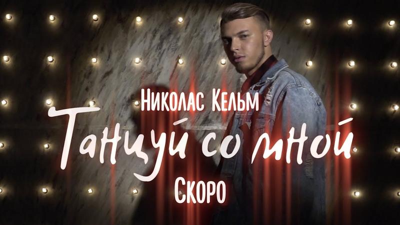 Николас Кельм - Танцуй со мной (тизер клипа)