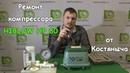 Ремонт диафрагменного мини-компрессора своими руками на примере Hiblow HP 80