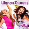 Танцы в Пушкино - школа танцев Айседора