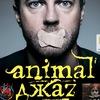 ANIMAL ДЖАZ | ОРЕНБУРГ
