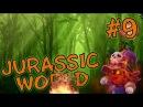 Jurassic World 9 | СВЯЗЬ С КРОВАВОЙ МАГИЕЙ