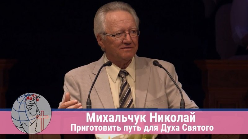 Михальчук Николай Приготовить путь для Духа Святого