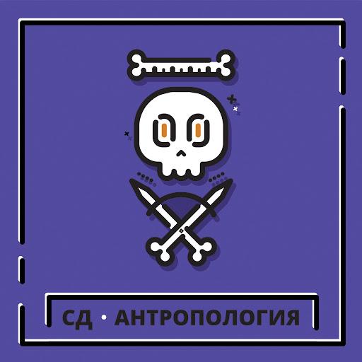 SD альбом Антропология
