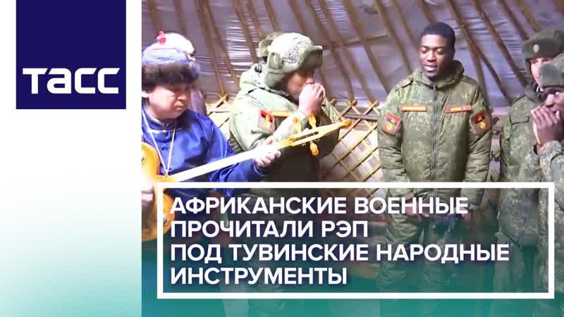 Африканские военные прочитали рэп под тувинские народные инструменты