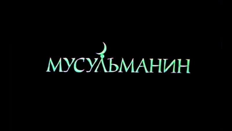 Фильм МУСУЛЬМАНИН (1995 год) HD