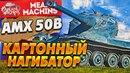 АМХ50В - КАРТОННЫЙ НАГИБАТОР / ДЕЖАВУ НА ЭЛЬ-ХАЛУФ ЛучшееДляВас
