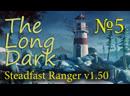 THE LONG DARK (5) - Steadfast Ranger v1.50 - Сложность НГ - И снова жизнь!