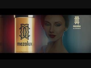 MEZOLUX и Светлана Захарова