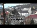 Через Архипо-Осиповку - к морю / Смотрим новый торговый комплекс на Советской