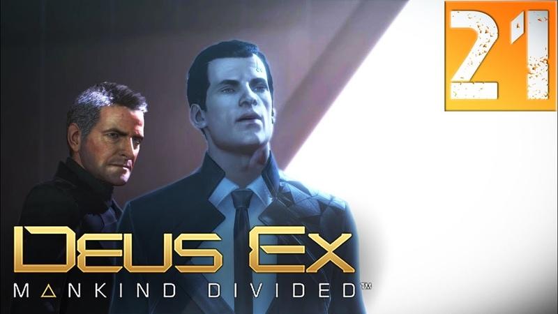 Deus Ex Mankind Divided Прохождение Часть 21 (Настоящий Deus Ex, Призрак) Иллюминаты?