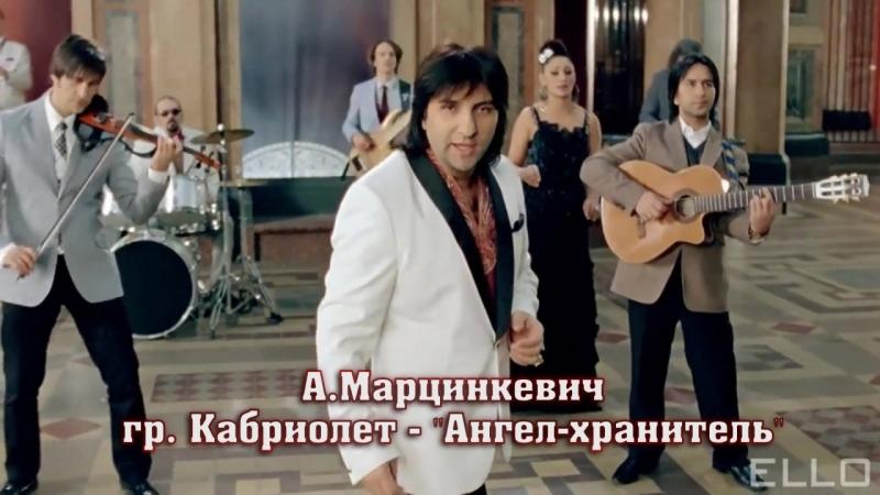 А.Марцинкевич гр. Кабриолет -