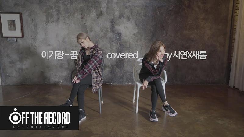 프로미스나인 (fromis_9) 'Flaylist' '이기광(Lee Gi-kwang) - 꿈 (Feat. 승연(Luizy))' covered by 서연 X 새롬