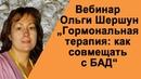 Шершун Ольга, врач-эндокринолог. Гормональная терапия: как совмещать с БАД