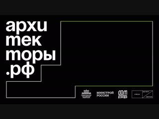 Презентация финальных проектов участниками образовательной программы Архитекторы.рф
