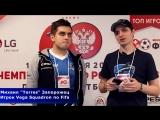 Интервью с игроком Fifa18 Vega Squadron Михаил