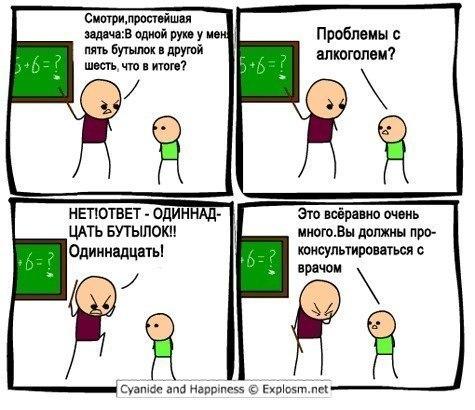 Четкие приколы, бесплатные фото, обои ...: pictures11.ru/chetkie-prikoly.html