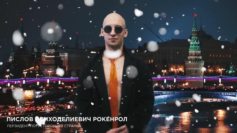 2019 Новогоднее обращение перзидента потусторонней страны Пислова Психоделиевича Рокенрола к народу