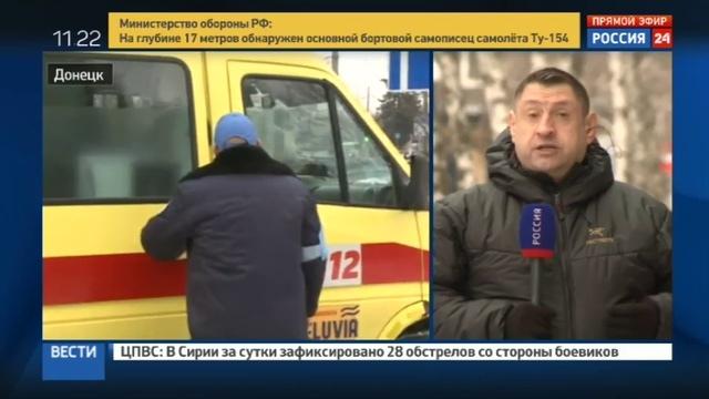 Новости на Россия 24 • Власти ДНР передали украинской стороне в качестве жеста доброй воли двух пленных