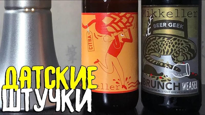 168: Обзор пива MIKKELLER: BRUNCH WEASEL DRY HOP CITRA (датское пиво).