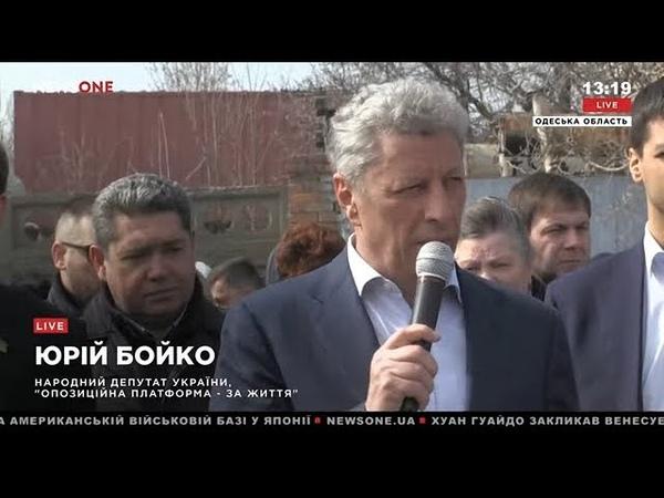 Юрий Бойко с рабочей поездкой в Ильичевске 25 03 19