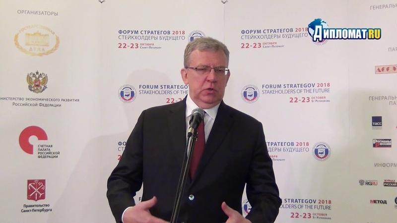 Алексей Кудрин: «Пенсионная реформа была неизбежна! А лучше бы раньше...»